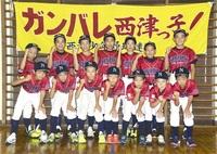 学童野球 西津(小浜) 上り調子県大会Vへ ハツラツキッズ