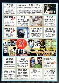 来月1日、坂井の久保田酒造 飲み比べや利き酒 「酒蔵開放」 左党おいで