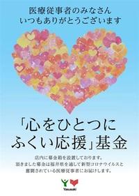 県基金募金箱 35店に設置 ヤスサキ