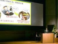 保育の質向上策探る 永平寺町で県大会 分科会や発表