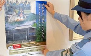 運転免許証の自主返納を促すポスター=9月9日、福井市東体育館