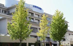 東京都の日野市立病院