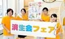 医療、健康に関心を 23日済生会フェア