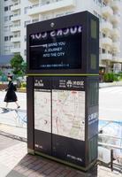 東京・渋谷区の区道にある変圧器に取り付けられた電子看板=23日午後