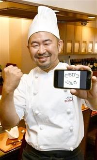 楽しく、ハッピーな場所にしたい 敦賀で交流イベントを主催する飲食店経営者 桑名裕輔さん 時の人ふくい