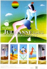 美脚女性キャラクターの切手セット