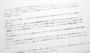 吉川友梨さんが行方不明になってから15年を前に、父親の永明さんが公表した手記=17日