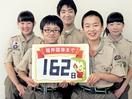 福井国体まであと162日