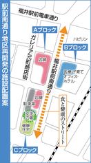 福井駅前に温浴施設や医療モール