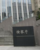 大阪地検が入る大阪中之島合同庁舎