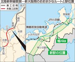 北陸新幹線敦賀―新大阪間のおおまかなルートと駅位置
