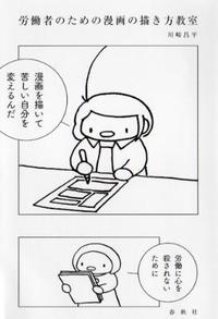 『労働者のための漫画の描き方教室』川崎昌平著 働きながら表現せよ