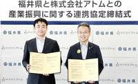 創業地福井の産業振興を 外食のアトム 県と連携協定 人材育成や県産品発信