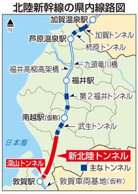 北陸新幹線の新北陸トンネル7月貫通