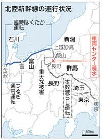 直撃想定外、移動考えず JR東 人員手配など労力多く 北陸新幹線浸水