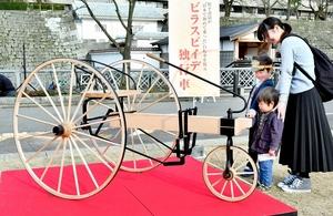 復元された三輪自転車の「ビラスビイデ独行車」=24日、福井市中央公園