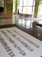 宿泊のキャンセルが相次ぎ閑散とした旅館のロビー=8日、福井県あわら市内