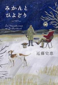 『みかんとひよどり』近藤史恵著 「喰らう」と「生きる」の交差点
