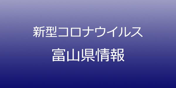 コロナ 富山 最新 ニュース 富山大、新たなコロナ変異株の出現にも有効な「スーパー中和抗体」を開発