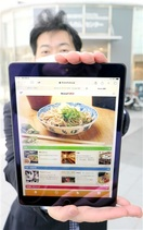 福井のまちなか店舗、アプリで検索