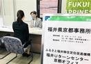 県京都事務所開設 U・Iターン推進へ 国内3カ…