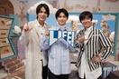 吉沢亮、10・11『LIFE!』に登場 「なつぞ…