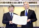 外国人誘客 加賀市と連携 県推進協が包括協定