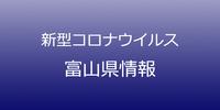 富山県で20人コロナ感染、変異株10人判明 4月17日発表