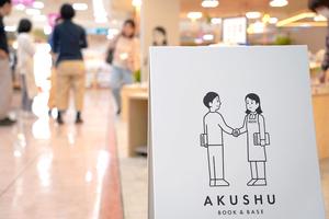 書店「AKUSHU」(レディーフォー提供)