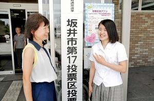 家族で投票を終え、「大人になった気分」と感想を話す高校3年生の鵜飼真也子さん(右)=10日、福井県坂井市