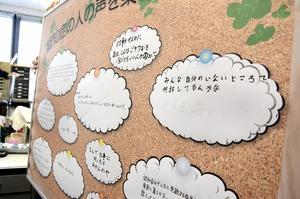 福井県福井市が募集している認知症の当事者の声。仕事や家族に対する不安の声もある=5月