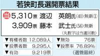 若狭町長に40歳渡辺氏、初当選 1401票差、県内最年少首長