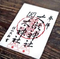 和紙神様へリモート参拝 岡太神社・大瀧神社(越前市)例大祭 職人有志 寄付返礼に御朱印 新型コロナで規模縮小