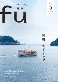 月刊fu 2017年5月号