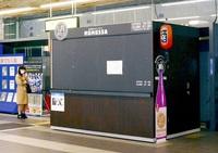JR福井駅に地酒立ち飲みバー、期間限定で再オープン コロナ感染対策徹底
