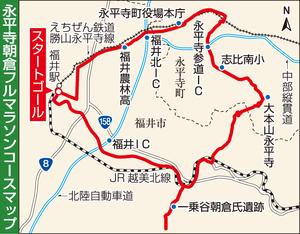 「空白県」福井にフルマラソンを