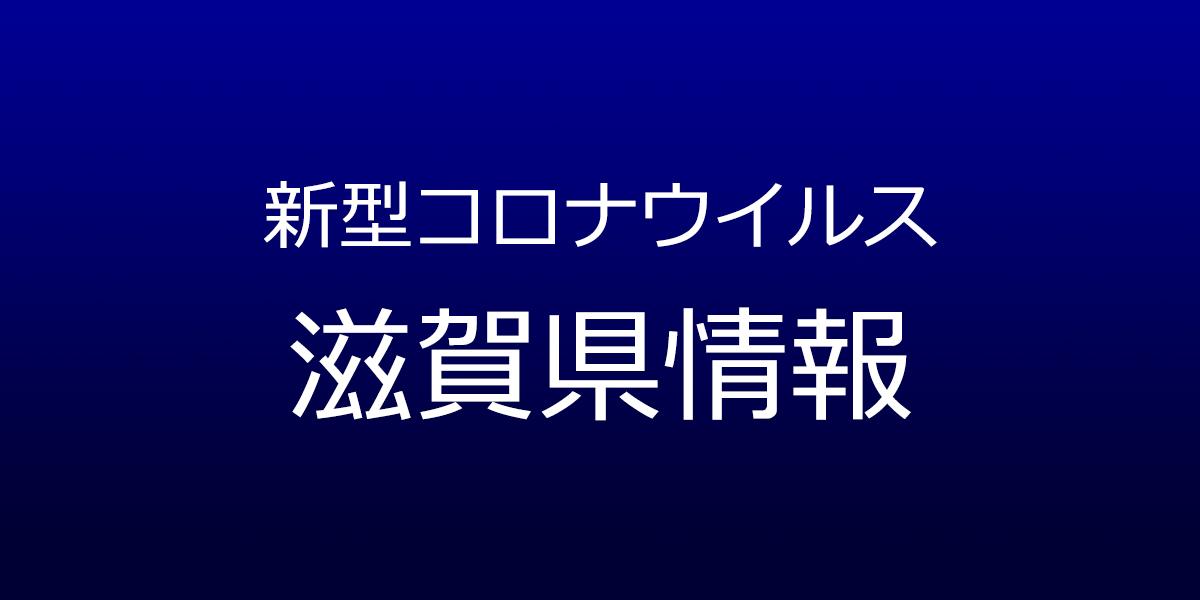滋賀 県 コロナ 最新 情報