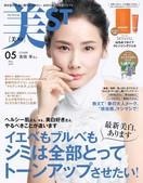 """『美ST』、特集記事の表現を謝罪 """"肌の色""""めぐ…"""