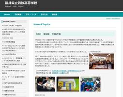 SSHの結果を報告する若狭高校のホームページ(同校ホームページから引用)