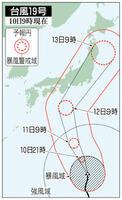 台風19号の予想進路(10月10日午前9時現在)