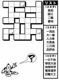 【ファミリークイズ】漢字スケルトン(10月11日)