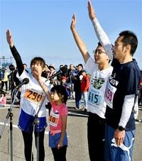 「笑顔で気持ちよく」 地元・山崎さん一家が宣誓 坂井クロカンマラソン