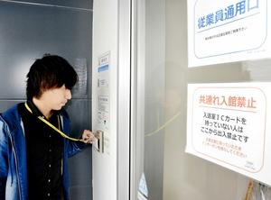 ICカードで社員の入退館を管理するオールコネクト=4月6日、福井県福井市の同社本社