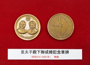 天皇陛下の皇太子時代のご結婚を記念し発行されたメダル(造幣局提供)