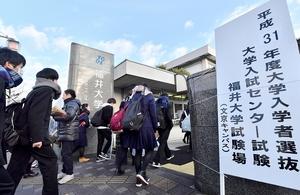 大学入試センター試験の会場へ向かう受験生=2019年1月19日、福井県福井市の福井大学