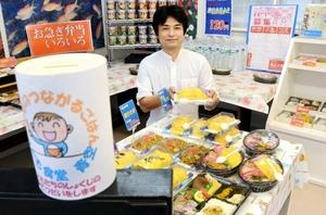 子どもに無料で弁当を提供するための募金箱を設置した「気比の里」=10月、福井県敦賀市鋳物師町