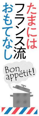 【たまにはフランス流おもてなし】(1) ピサラ…