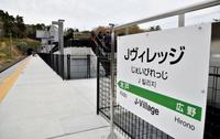 Jヴィレッジ駅を事前公開、福島