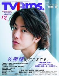 佐藤健、30歳目前で思うこと ロングインタビューで本音「20代は僕の生き様だった」