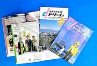 福井で夢をかなえよう 福井新聞社、ガイド本発刊 企業の魅力、若者の声紹介